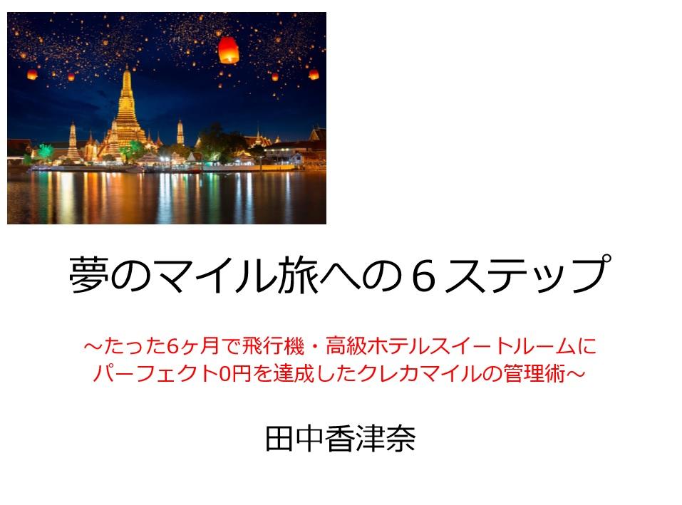 クレカマイル1Dayセミナーは1月10日(金)21時からの募集です